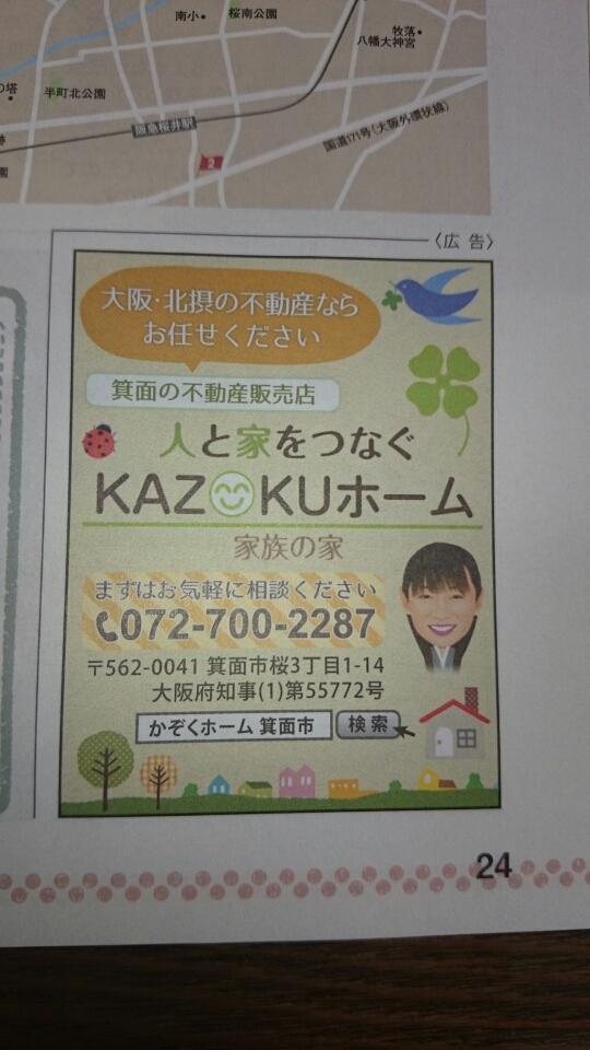 KAZOKUホームが箕面市民ガイドに!!
